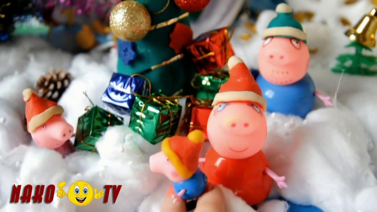 Мультики Игрушки Свинка Пеппа и ее семья встречают Новый ...