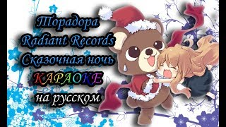 Торадора - Radiant Records караОКе под плюс