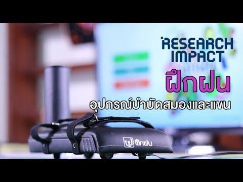 ฝึกฝน อุปกรณ์บำบัดสมองและแขน : Research Impact [by Mahidol]
