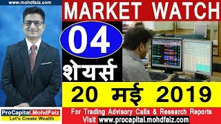 MARKET WATCH 20 मई 2019 - 04 शेयर्स | best stock market strategies |