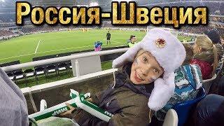 Сборная России Швеции  обзор с трибуны стадиона Калининград