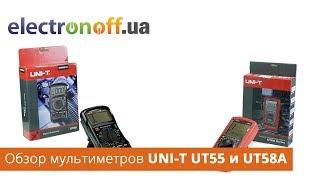 Сравнительный обзор мультиметров UNI-T UT55 и UT58A