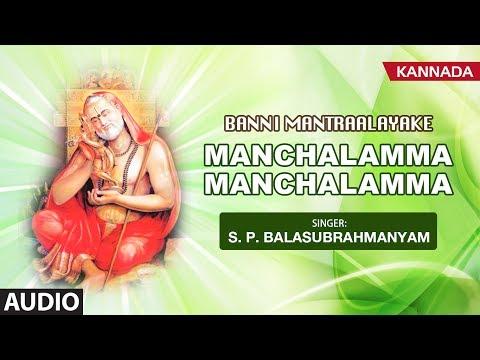 Manchalamma Manchalamma | S.P. Balasubrahmanyam | Sri Raghavendra Swamy Songs