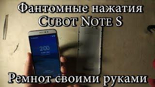 Фантомные нажатия. Cubot Note S. Как отремонтировать своими руками / Phantom clicks. Cubot Note S