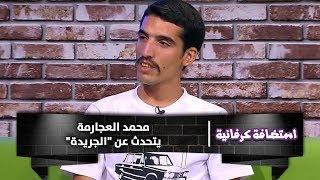"""محمد العجارمة يتحدث عن """"الجريدة"""""""