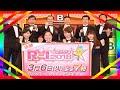『R-1ぐらんぷり』決勝にゆりやん・チョコプラ長田・霜降り粗品ら
