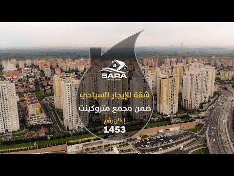 شقة مفروشة للايجار في اسطنبول - متروكنت