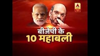 लोकसभा चुनाव 2019 देखिए कौन हैं बीजेपी के वो 10 महाबली जिन पर रहेगी सबकी नजर ABP News Hindi