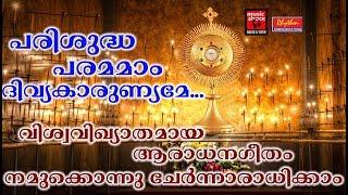 Parishudha Parama Divya Karunyame # Christian Devotional Songs Malayalam 2018 # Aradhana Geethangal