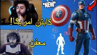 ردة فعل شونق بونق والستريمرز العرب على سكن كابتن امريكا الجديد !