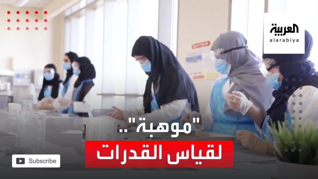نشرة الرابعة | -موهبة- تقيس القدرات المتعددة لأكثر من 30 ألف طالب في السعودية  - نشر قبل 2 ساعة