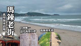 萬里海水浴場、瑪鋉老街台灣唯一清代西曆古碑、適合親子健行的瑪鋉溪步道