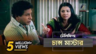 Cover images Chance Master | Mosharraf Karim, Runa Khan | Telefilm | Maasranga TV Official | 2017