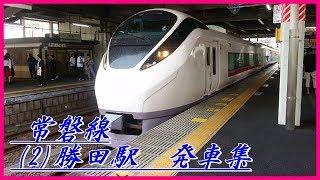 【第11回 発車集シリーズ】(2) 勝田駅【JR常磐線】