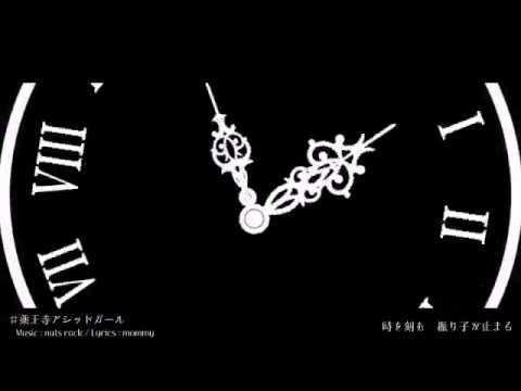 薬王寺アシッドガール 歌ってみたのはメガテラ・ゼロ - YouTube