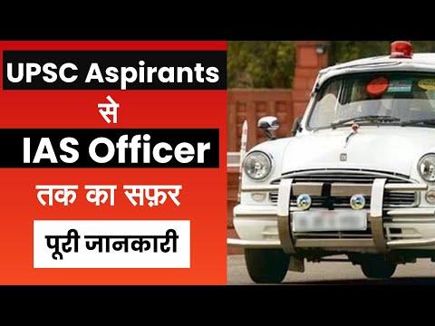 Journey to Become IAS OFFICER | कैसे बनते हैं IAS Officer | Prabhat Exam