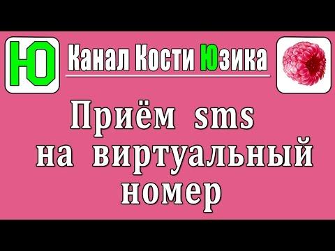 Получить смс на виртуальный номер? OnlineSim!