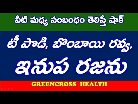 health tips in telugu|tea power, bombay ravva adulteration|with iron|greencross tv