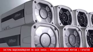 Установка видеонаблюдения от СЕСУРИТИ.РФ и Dahua с гарантией