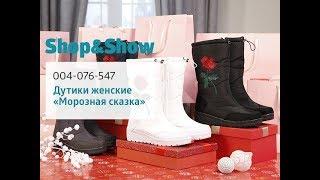 Дутики женские «Морозная сказка». «Shop and Show» (обувь)