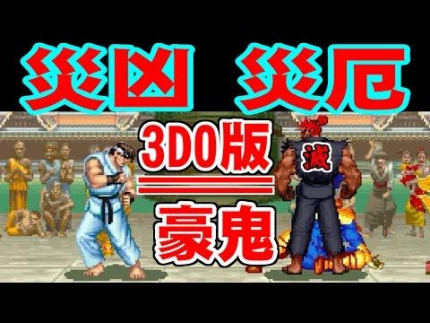 [最凶最悪] Ryu(リュウ) vs Akuma(豪鬼) - SUPER STREET FIGHTER II Turbo [無理不可能]