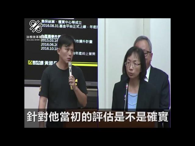 黃國昌質詢《台星通4個月燒4000萬台幣》