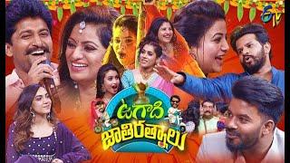Ugadi Jathirathnalu  | ETV Ugadi Special Event 2021| Latest Promo 2 |Sudigaali Sudheer, Rashmi | ETV