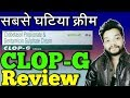 CLOP G Cream Review | CLOP-G side Effects in hindi