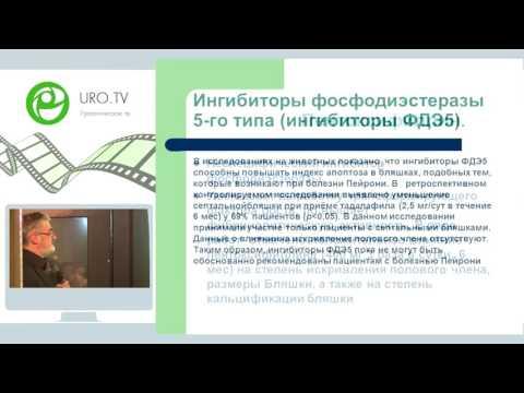 Габлия М Ю - Консервативные методы лечения болезни Пейрони и кавернозного фиброза ЛСМР