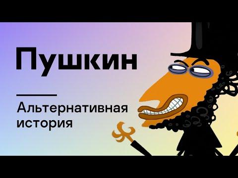 знакомства пушкина