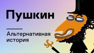 Альтернативная история. Пушкин