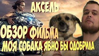 АКСЕЛЬ ФИЛЬМ 2018 -ОБЗОР ФИЛЬМА /Моя собака бы явно одобрила