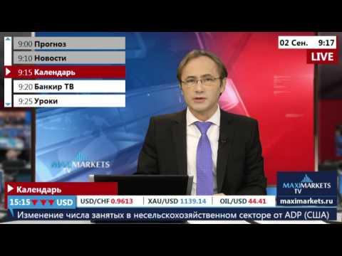 02.09.15 (9:00 MSK) - Календарь рынка Форекс. MaxiMarkets форекс ТВ.