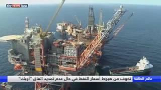 عالم الطاقة.. مسارات عمالقة النفط