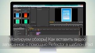 [Монтируем обзоры] Как вставить видео записанное с помощью Reflector в шаблон iPad([Монтируем обзоры] Как вставить видео записанное с помощью Reflector в шаблон iPad Ссылка на шаблоны iPad mini (Black/White):..., 2014-06-23T20:27:27.000Z)