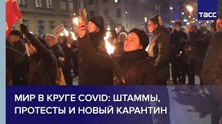 Мир в круге COVID: штаммы, протесты и новый карантин