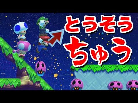 【ゲーム遊び】マリオメーカー2でとうそうちゅう遊び【アナケナ&カルちゃん】Super Mario maker 2