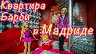 Игры Барби Смотреть - Модная квартира для Принцессы Барби на PlayLAPlay Онлайн