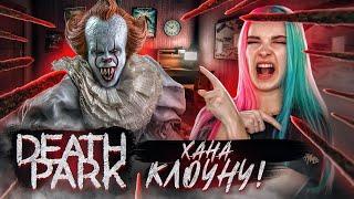 НАКАЗАЛА СТРАШНОГО КЛОУНА ► Death Park: Хоррор Игра с Ужасным Клоуном ► Хоррор игры прохождение