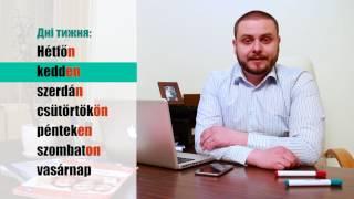 8 й урок Угорська онлайн