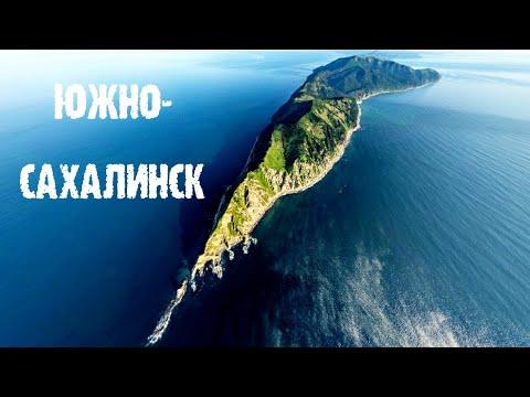 Южно-Сахалинск. Подробно. Достопримечательности.