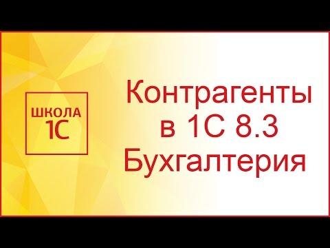 Контрагенты в 1С Бухгалтерия 8.3 (3.0)