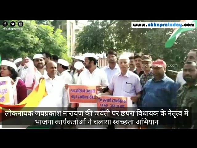 जेपी जयंती पर छपरा विधायक के नेतृत्व में भाजपा कार्यकर्ताओं ने चलाया स्वच्छता अभियान | Chhapra Today