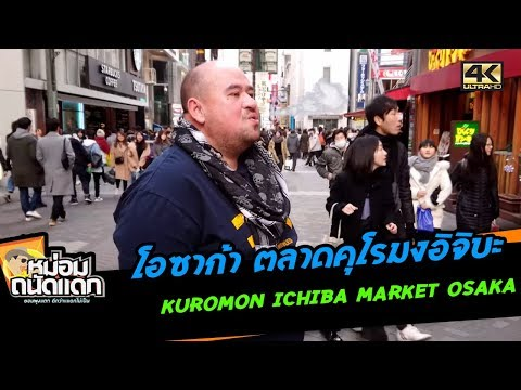 ถนัดแดกโอซาก้า ตลาดคุโรมงอิจิบะ Kuromon Ichiba Market Osaka