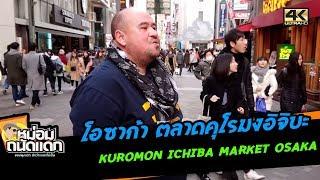 ถนัดแดกโอซาก้า-ตลาดคุโรมงอิจิบะ-kuromon-ichiba-market-osaka
