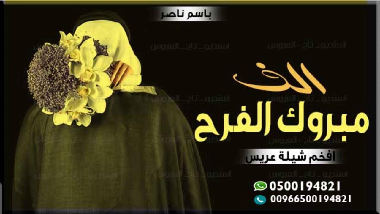 شيلة عريس باسم ناصر شيلة الف مبروك الفرح شيلات 2020 تنفيذ