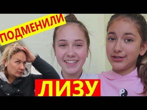 Подменили Лизу Найс😜 Пранк над Мамой 😭пранки Liza Nice