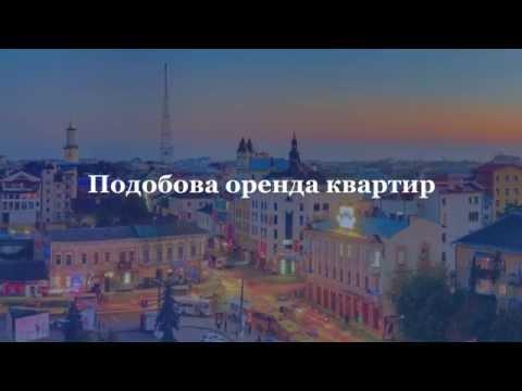 Квартири подобово Зняти квартиру подобова оренда Івано Франківськ Франківську ціни ціна недорого