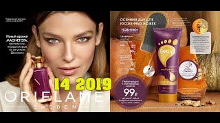 Живой каталог Oriflame 14 2019 года Россия