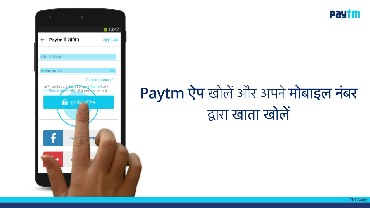 How to Download Paytm App, and Pay & Send Money [Hindi]